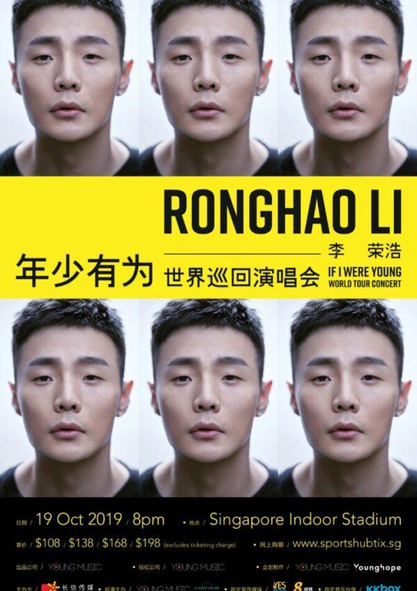 Li rong hao
